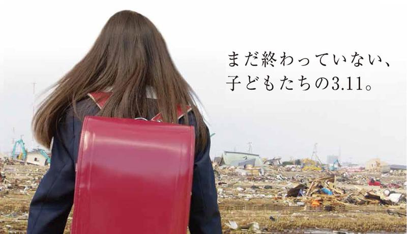 [震災後増えた不登校の子どもの心のケアと居場所づくり。 『僕らの学校を創ろう! プロジェクト』]の画像