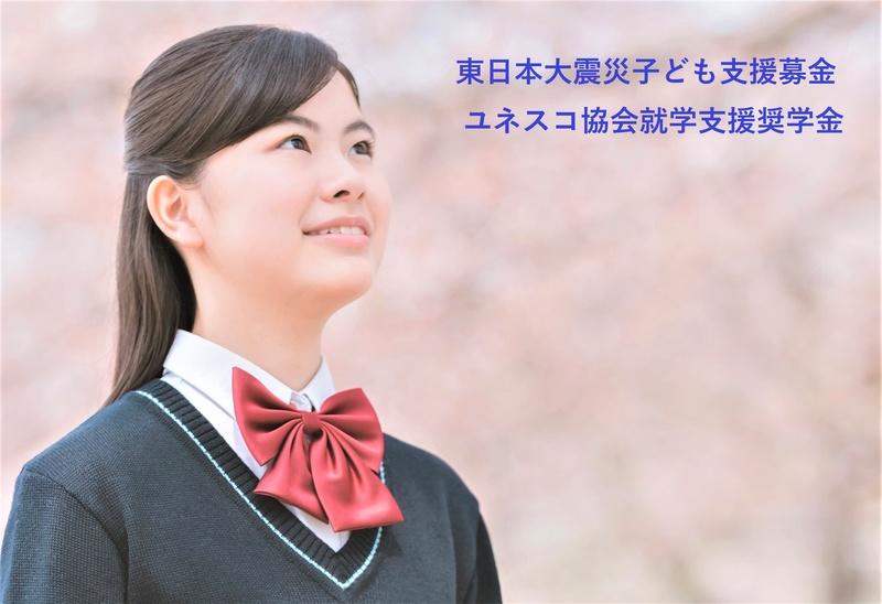 [被災地の子どもたちの夢や高校進学を支えるために 「ユネスコ協会就学支援奨学金」]の画像