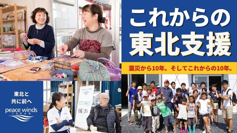 [【東日本大震災】人やコミュニティの絆の大切にした支援を]の画像