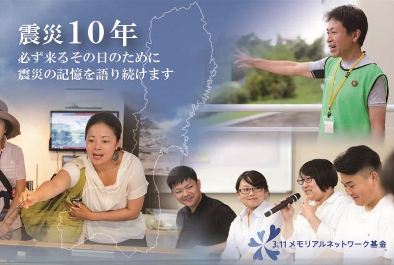 [明日の命を救うため、震災の記憶を語り継ぐ 「3.11メモリアルネットワーク基金」]の画像