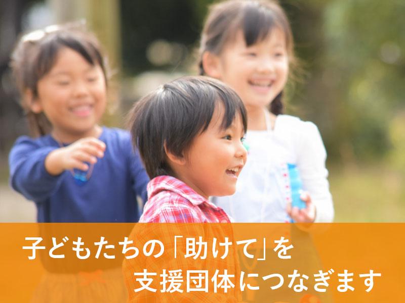 [コロナで深刻化する子どもの悩み SNSに駆け込んだ子どもたちを支援団体とつなぐ]の画像
