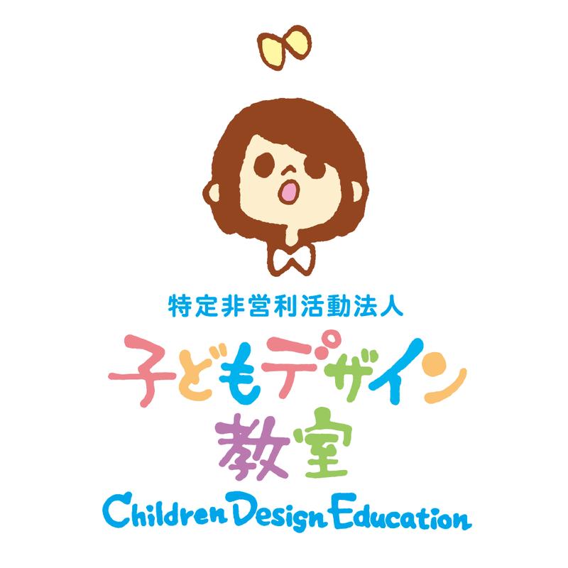 [特定非営利活動法人子どもデザイン教室]の画像