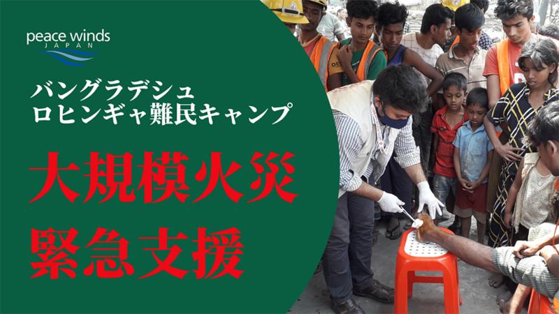 [大火災に見舞われたロヒンギャ難民キャンプに緊急医療支援を (ピースウィンズ・ジャパン)]の画像