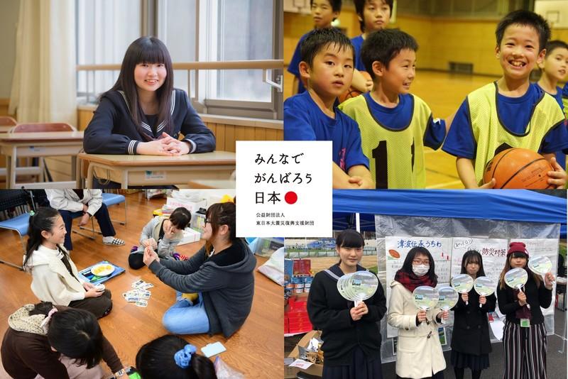[【東北の子どもたちとその家族のための支援】 東日本大震災復興支援財団]の画像