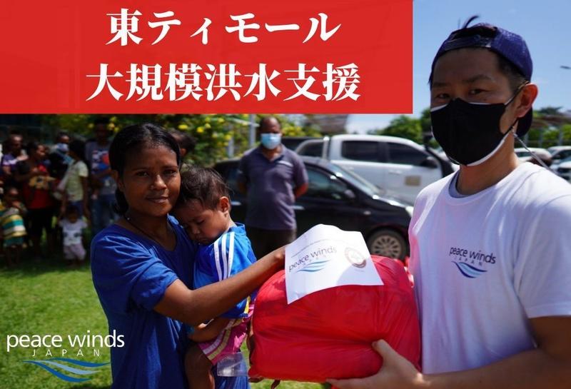 [【東ティモール水害緊急支援】被災者は2万5千人以上! 食料も着替える服も足りない人たちにいち早く支援物資を届けたい]の画像