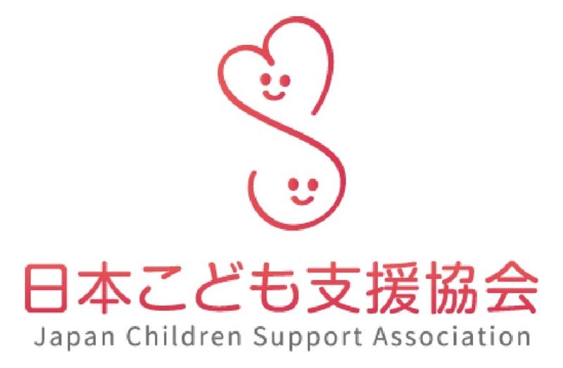 [特定非営利活動法人日本こども支援協会]の画像