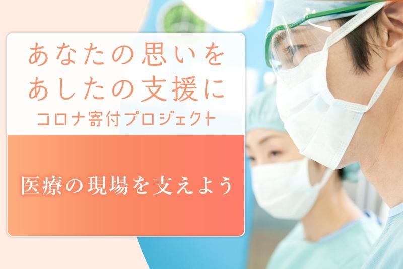[#コロナ寄付プロジェクト 医療の現場を支えよう(医療分野助成基金)]の画像
