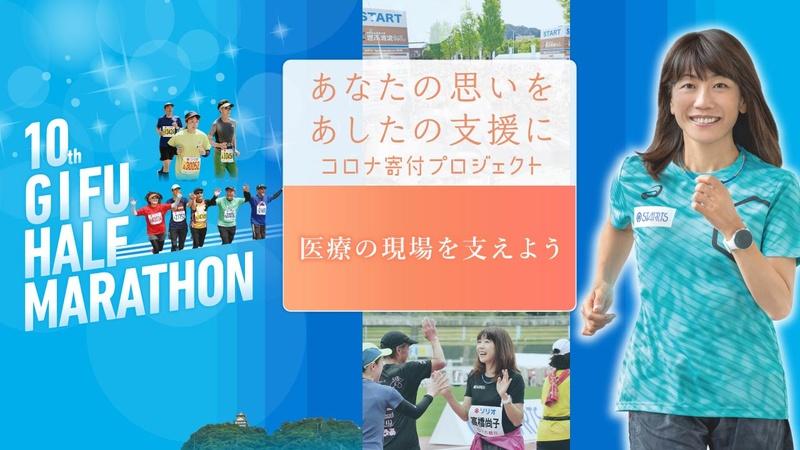 [高橋尚子が応援!マラソン大会を支える医療従事者を支援しよう! #コロナ寄付プロジェクト]の画像