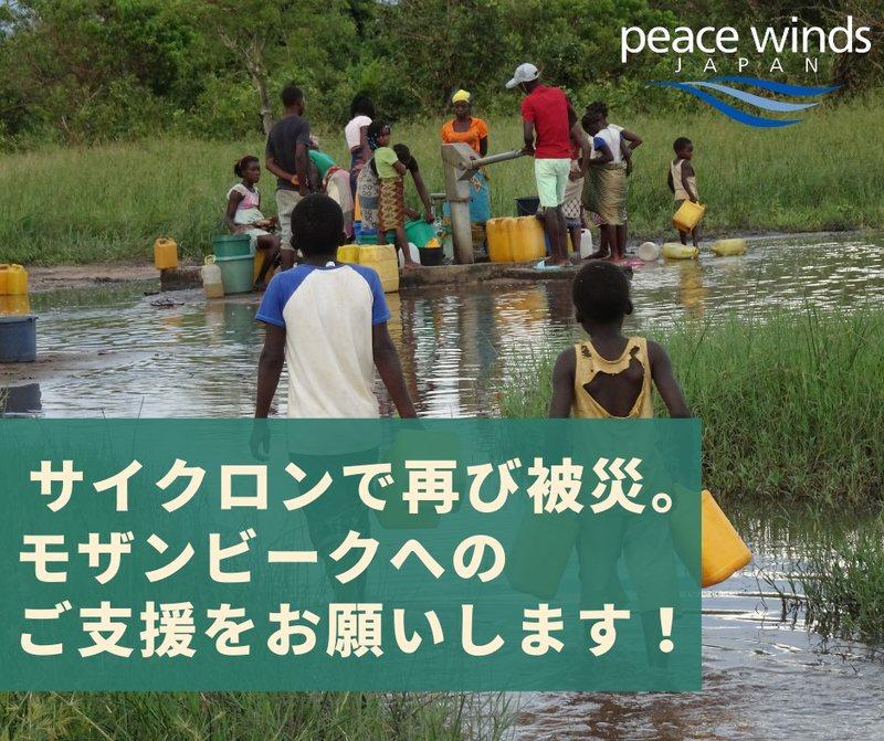 [モザンビーク被災者支援: 度重なる災害からの復興+次の備えへと導く支援を!]の画像