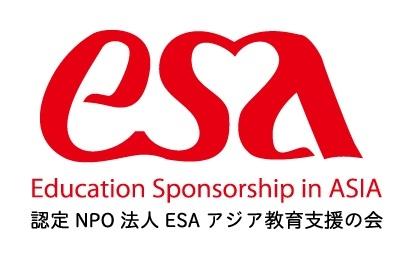 [特定非営利活動法人ESAアジア教育支援の会]の画像