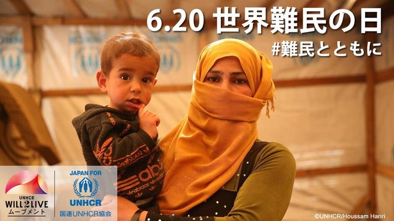 [国連難民募金]の画像