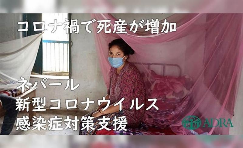 [新型コロナウイルス 医療体制が整っていないネパールにご支援を (アドラ・ジャパン)]の画像