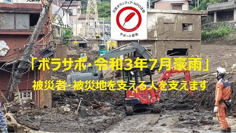 [令和3年7月豪雨の被災地を支える 「災害ボランティア・NPO活動サポート募金」(中央共同募金会)]の画像