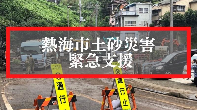 [2021年 熱海市土砂災害 緊急支援募金 (ピースボート災害支援センター)]の画像