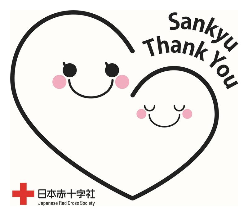 [日本赤十字社]の画像