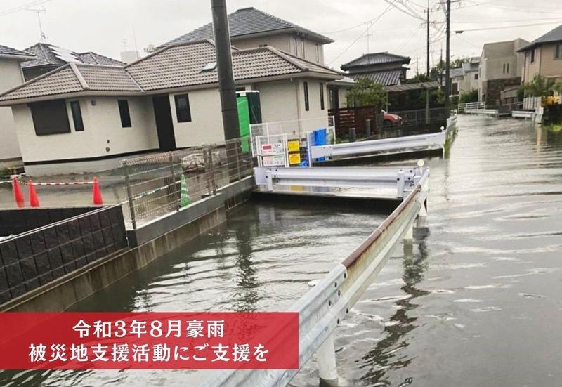 [【令和3年8月豪雨】被災地支援活動にご支援を (ピースウィンズ・ジャパン)]の画像