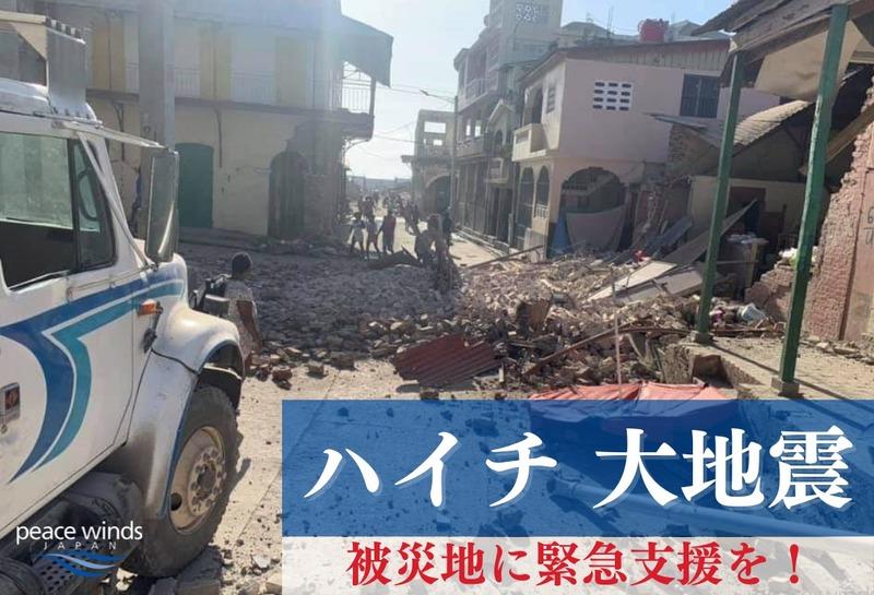 [【ハイチ大地震】被災地に緊急支援を (ピースウィンズ・ジャパン)]の画像