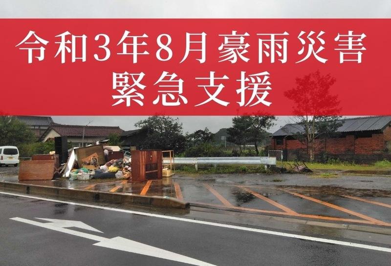 [【令和3年8月豪雨緊急支援】 被災した福祉施設に支援物資を(AAR Japan)]の画像