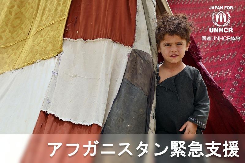 [アフガニスタン緊急事態 加速する人道危機への支援 (国連UNHCR協会)]の画像
