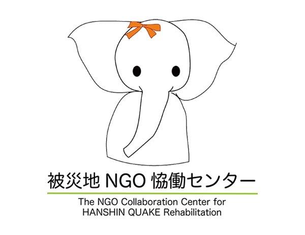 [被災地NGO恊働センター]の画像