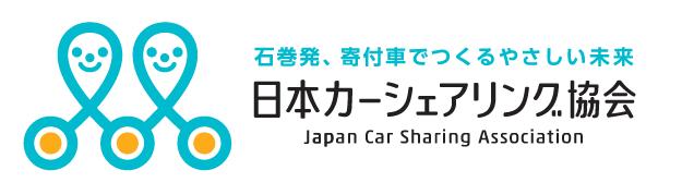 [一般社団法人日本カーシェアリング協会]の画像