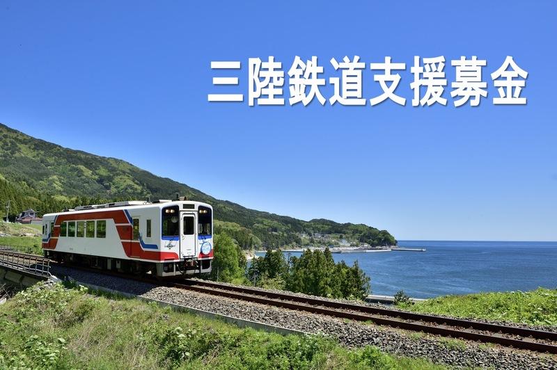 [【三陸鉄道支援募金】 新型コロナで乗客が激減した三鉄をご支援ください]の画像