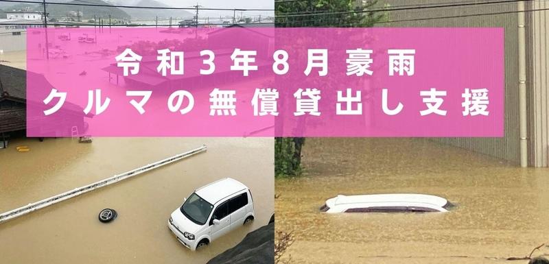[【令和3年8月豪雨】災害で車を失った方へ生活の足としての 寄付車を届けよう!(日本カーシェアリング協会)]の画像
