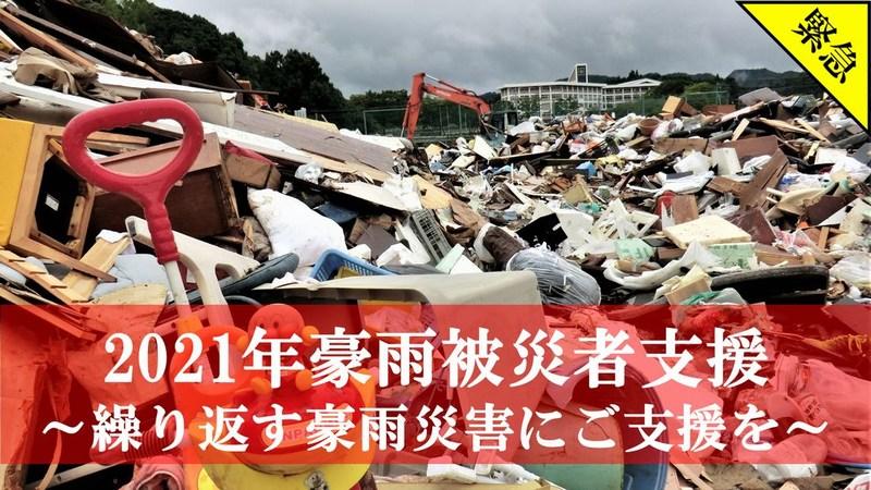 [2021年豪雨被災者支援 (ジャパン・プラットフォーム)]の画像
