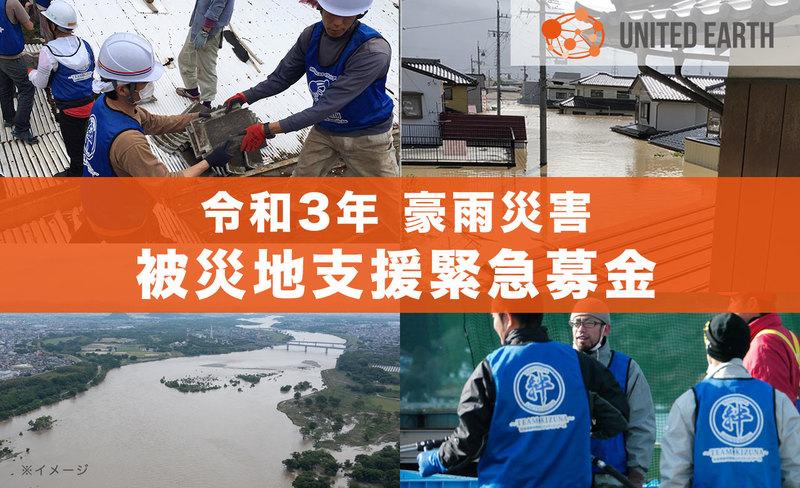 [令和3年豪雨災害 被災地支援緊急募金 (ユナイテッド・アース)]の画像