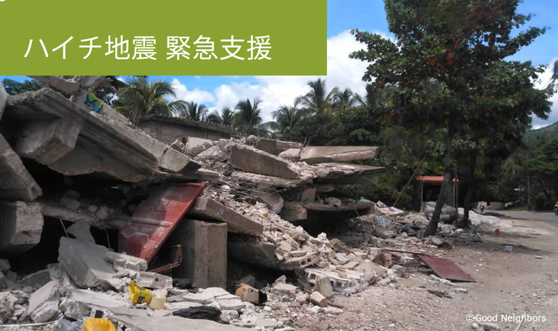 [【ハイチ地震】被災地へ水・衛生、居住環境、食糧の緊急支援を (グッドネーバーズ・ジャパン)]の画像