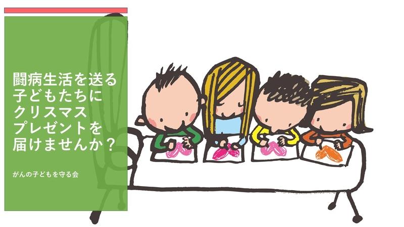 [闘病生活を送る子どもたちに クリスマスプレゼントを届けませんか? 2021 (がんの子どもを守る会)]の画像