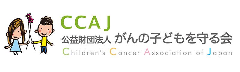 [がんの子どもを守る会]の画像
