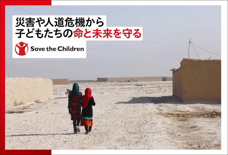 [災害や人道危機から、日本と世界の子どもたちの命と未来を守る]の画像