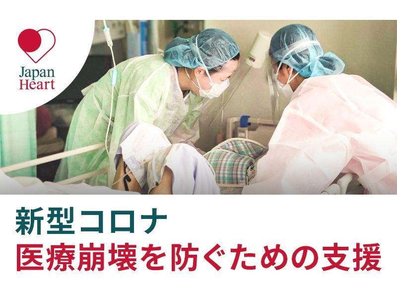 [新型コロナによる医療崩壊を食い止めるため、医療チーム派遣を! (ジャパンハート)]の画像