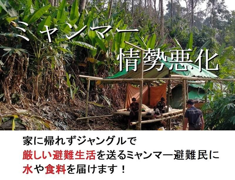 [情勢悪化で家に帰れないミャンマー避難民に水や食料を届けます!]の画像
