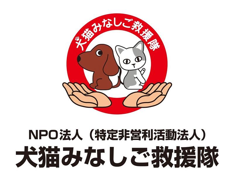 [特定非営利活動法人犬猫みなしご救援隊]の画像