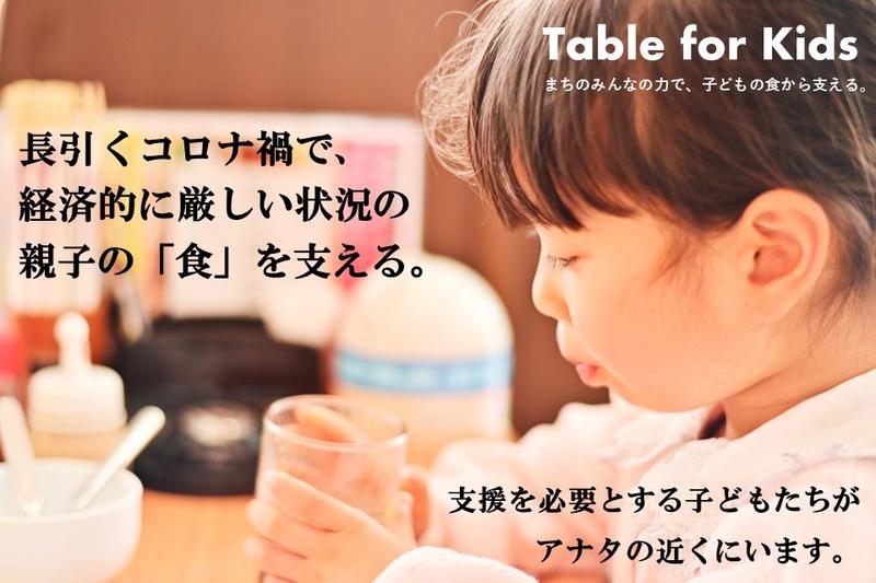 [Table for Kids 経済的に厳しい状況の親子を、まちのみんなの力で食から支える]の画像