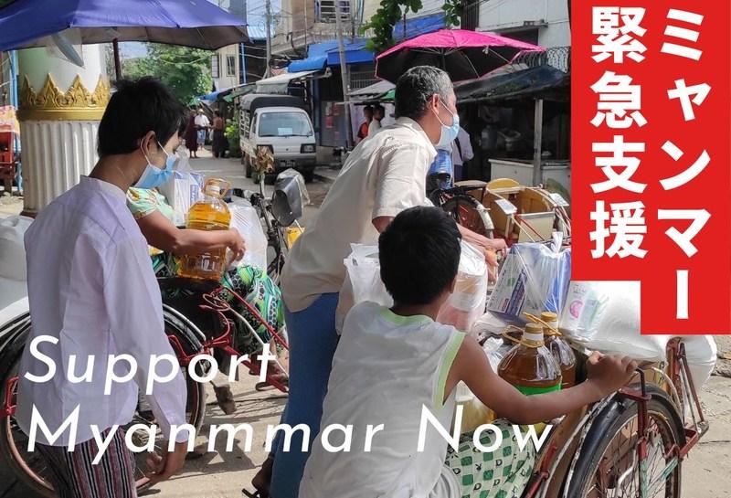 [【ミャンマー緊急支援】混乱の余波で困窮する人々。 食糧・衛生用品を配布]の画像