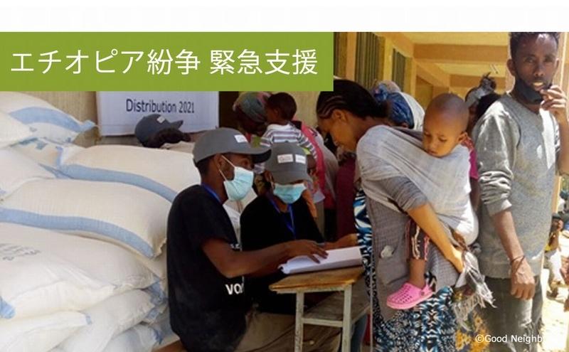 [【エチオピア紛争】避難民への食糧と医療の支援]の画像
