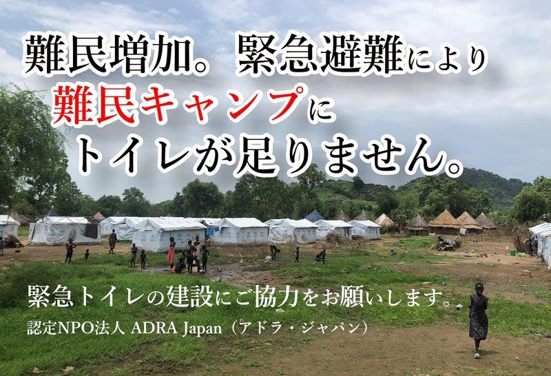 [【エチオピア】緊急避難の難民増加で足りないトイレを 難民キャンプに作るために]の画像