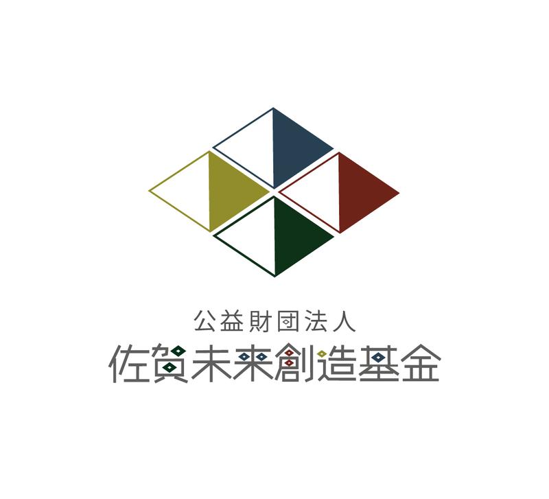 [公益財団法人佐賀未来創造基金]の画像