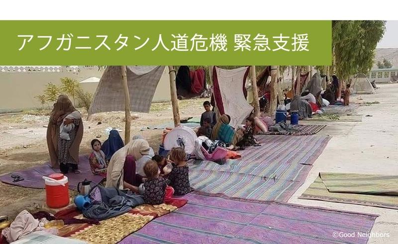 [【アフガニスタン人道危機】 紛争避難民への食糧・飲み水・衛生支援 (グッドネーバーズ・ジャパン)]の画像