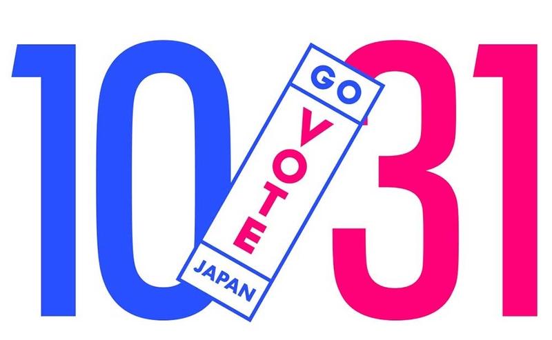 [投票率向上を目指すプロジェクト #GoVote1031]の画像