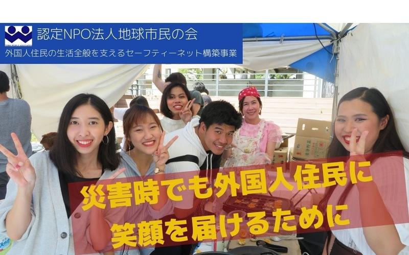 [【令和3年8月佐賀豪雨】 復興に向けての外国人住民支援 (地球市民の会)]の画像