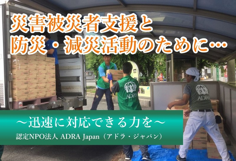 [災害被災者支援と防災・減災活動のために!]の画像