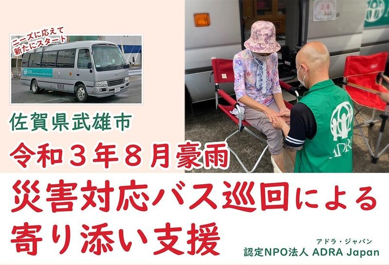 [【令和3年8月豪雨】佐賀県武雄市|災害対応バス巡回による 寄り添い支援(ADRA Japan)]の画像
