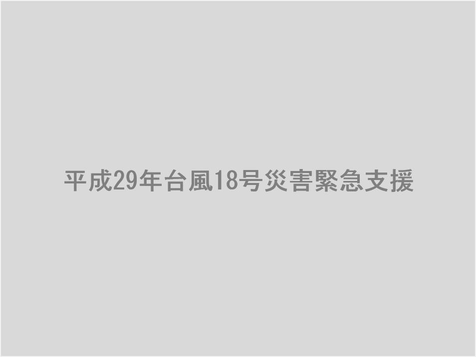 [平成29年台風18号災害緊急支援募金(Yahoo!基金)]の画像