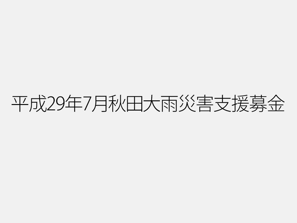 [【寄付2倍】平成29年7月秋田大雨災害支援募金(Yahoo!基金)]の画像