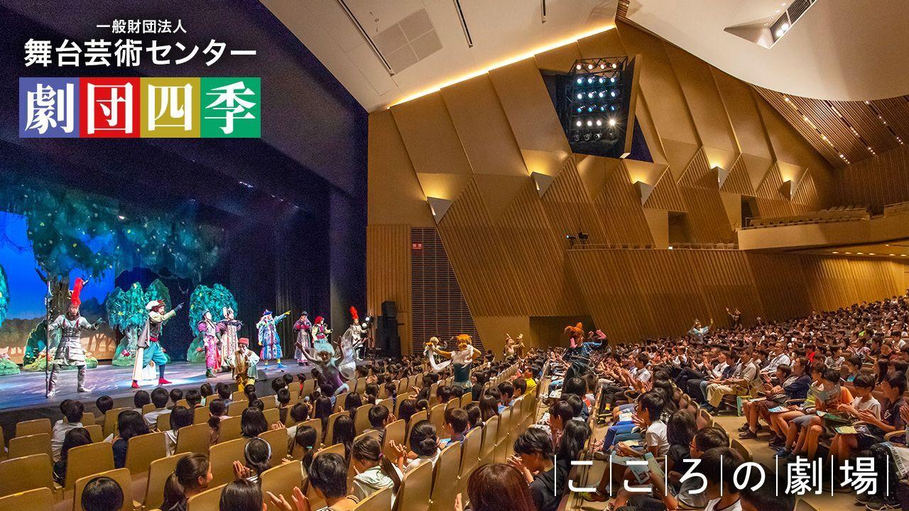 [子どもたちに演劇の感動を届けるプロジェクト「こころの劇場」]の画像