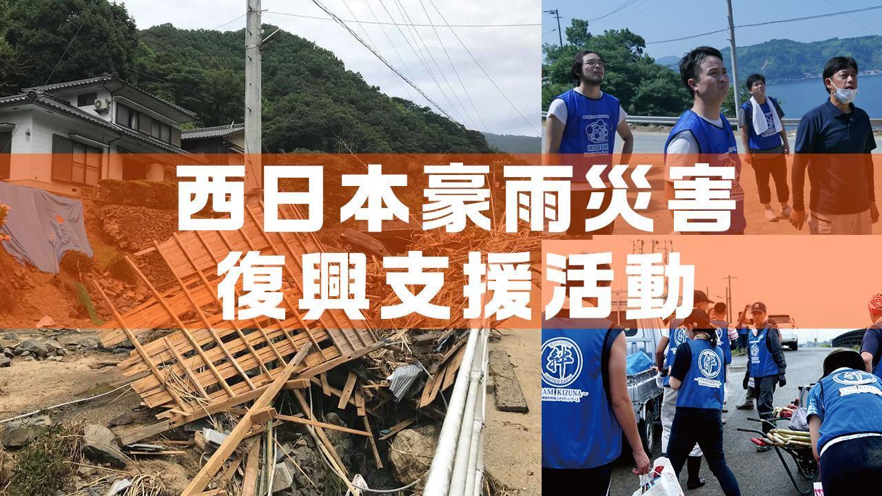 [西日本豪雨災害復興支援活動(ユナイテッド・アース)]の画像